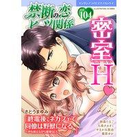 禁断の恋 ヒミツの関係 vol.104