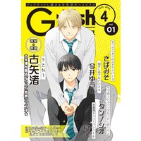 G−Lish2020年4月号 Vol.1