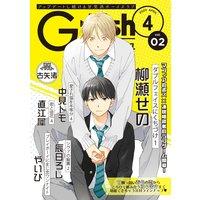 G−Lish2020年4月号 Vol.2
