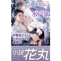 小説花丸 Vol.63