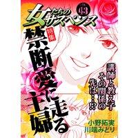 女たちのサスペンス vol.43 禁断愛に走る主婦