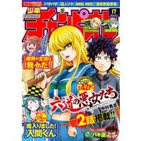 週刊少年チャンピオン2020年17号