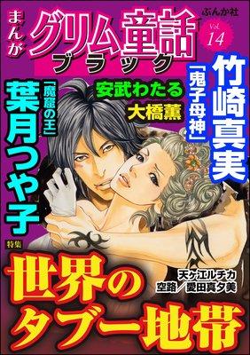 まんがグリム童話 ブラック Vol.14 世界のタブー地帯
