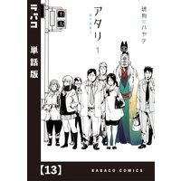 アタリ【単話版】 13