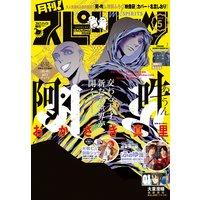 月刊!スピリッツ 2020年5月号(2020年3月27日発売号)