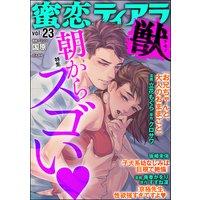 蜜恋ティアラ獣 Vol.23 朝からスゴい