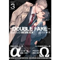 ダブルフェイク−Double Fake− つがい契約 3