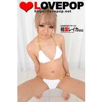 LOVEPOP デラックス 相葉レイカ 002