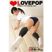 LOVEPOP デラックス 臼井あいみ 002