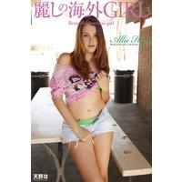 麗しの海外GIRL Allie Haze 写真集