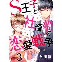 S王子と社畜姫の恋愛戦争(3)