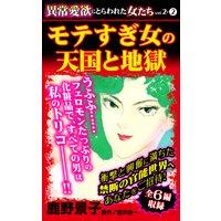 異常愛欲にとらわれた女たち【合冊版】Vol.2−2