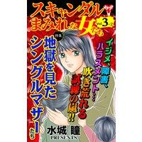 スキャンダルまみれな女たち【合冊版】Vol.3−2