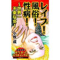 レイプ!風俗!性病!〜世界一不幸な女/読者体験!本当にあった女のスキャンダル劇場
