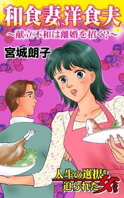 和食妻VS洋食夫〜献立不和は離婚を招く?〜/人生の選択を迫られた女たち