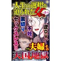 人生の選択を迫られた女たち【合冊版】Vol.2−2