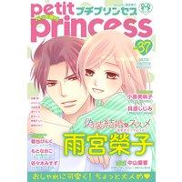 プチプリンセス vol.37 2020年5月号(2020年4月1日発売)