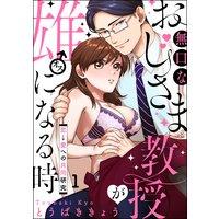 無口なおじさま教授が雄になる時 〜恋→愛への共同研究〜(分冊版)