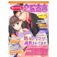 モバイル恋愛宣言 Vol.76