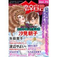 アネ恋宣言Vol.75