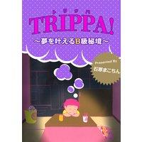 トリッパ 〜夢を叶えるB級秘境〜