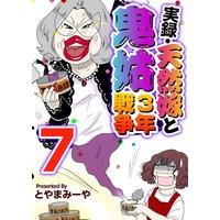 実録・天然嫁と鬼姑3年戦争 7