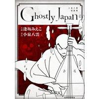 Ghostly Japan 〜小泉八雲怪談集〜