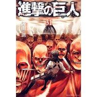 進撃の巨人 attack on titan 31巻