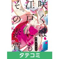 【タテコミ】咲くは江戸にもその素質【フルカラー】