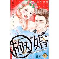 極婚〜超溺愛ヤクザとケイヤク結婚!?〜 分冊版 4巻