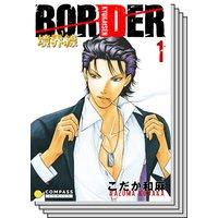 【カラー完全収録】BORDER