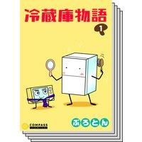 【お買い得セット】冷蔵庫物語