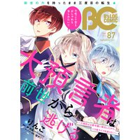 【電子版】B's−LOG COMIC 2020Apr. Vol.87