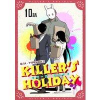 KILLER'S HOLIDAY 第10話【単話版】