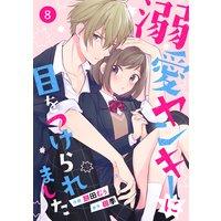【バラ売り】noicomi溺愛ヤンキーに目をつけられました 8巻