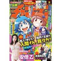 週刊少年チャンピオン2020年18号