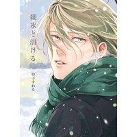 細氷と溶ける【コミックス版】【Renta!限定特典付き】