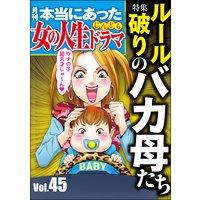 本当にあった女の人生ドラマ Vol.45 ルール破りのバカ母たち