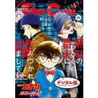 Sho‐Comi 2020年9号(2020年4月3日発売)