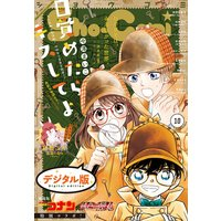 Sho‐Comi 2020年10号(2020年4月20日発売)
