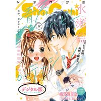 Sho‐Comi 2020年12号(2020年5月20日発売)
