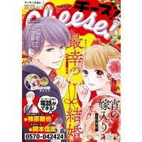 Cheese!【電子版特典付き】 2020年6月号(2020年4月24日発売)