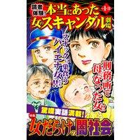 読者体験!本当にあった女のスキャンダル劇場【合冊版】Vol.1−3
