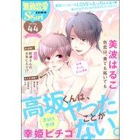 無敵恋愛S*girl Anette Vol.44 ずっと、キミに夢中