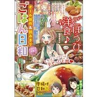 ごはん日和 Vol.21 ごほうび洋食♪