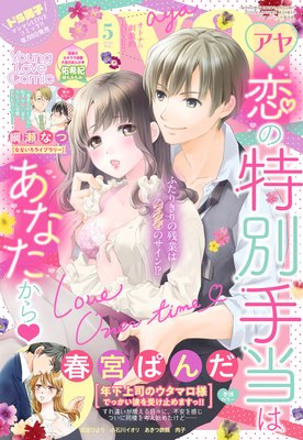 Young Love Comic aya 2020年5月号