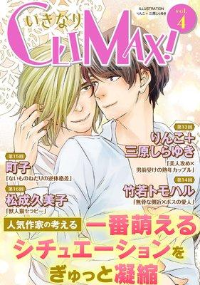 いきなりCLIMAX!Vol.4