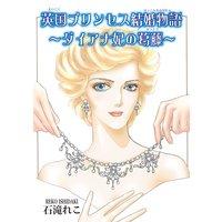 英国プリンセス結婚物語〜ダイアナ妃の葛藤〜