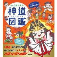 キャラ絵で学ぶ! 神道図鑑