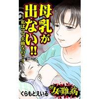 ザ・女の難病 母乳が出ない!!〜私はママ失格なの?〜